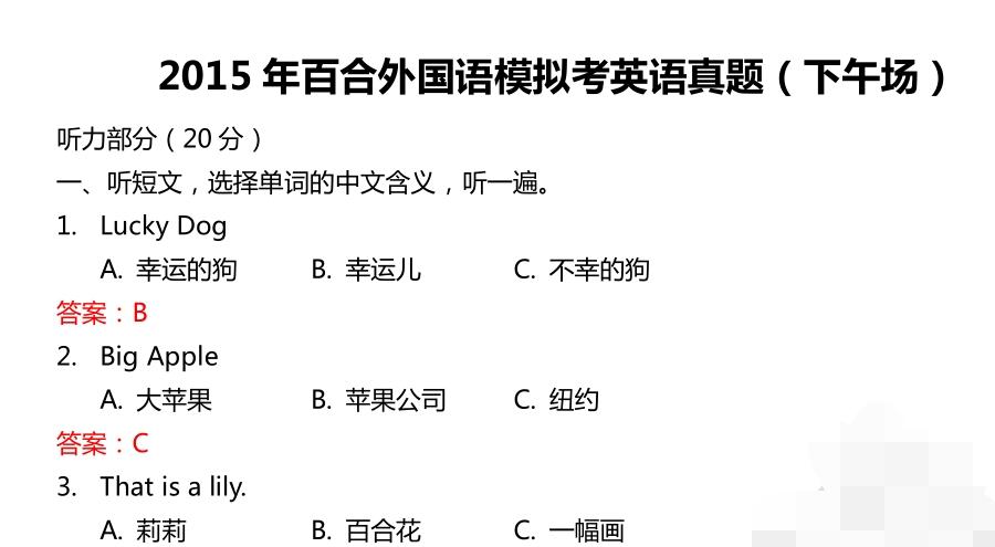 2015年深圳小学生升初中私立学校英语试题下午场(百外)