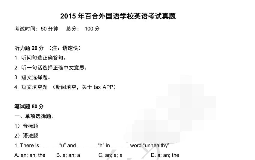 2015年深圳小学生升初中私立学校英语试题上午场(百外)