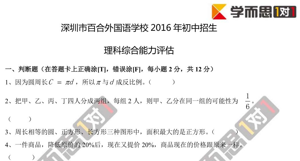 2016年深圳小学生升初中私立学校数学试题(百外)及答案