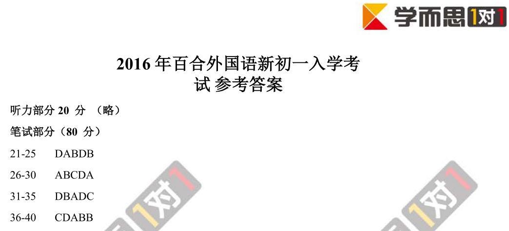 2016年深圳小学生升初中私立学校英语试题(百外)及答案