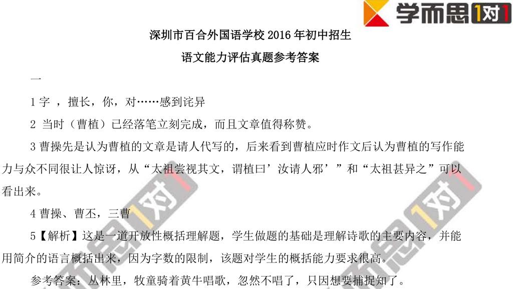2016年深圳小学生升初中私立学校语文试题(百外)及答案