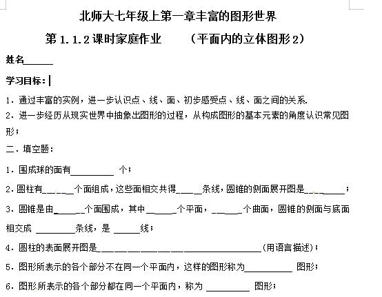 深圳七年级数学上册生活中的立体图形练习题及答案