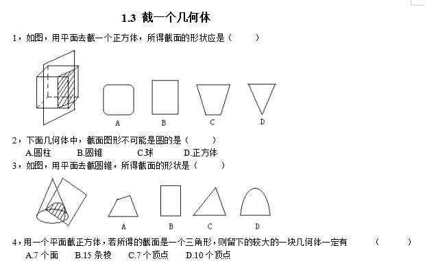深圳七年级数学上册截一个几何体练习题及答案
