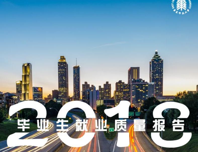 2018年华东师大就业报告