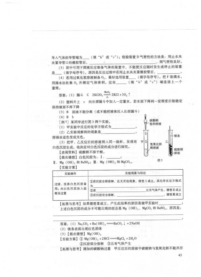广州初三化学考纲