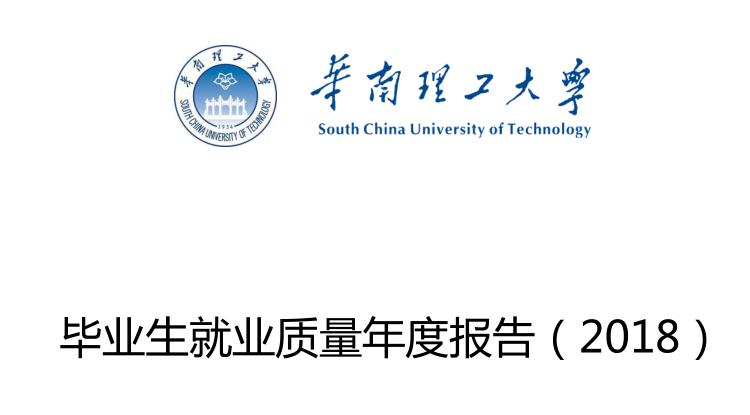 2018年华南理工大学就业报告