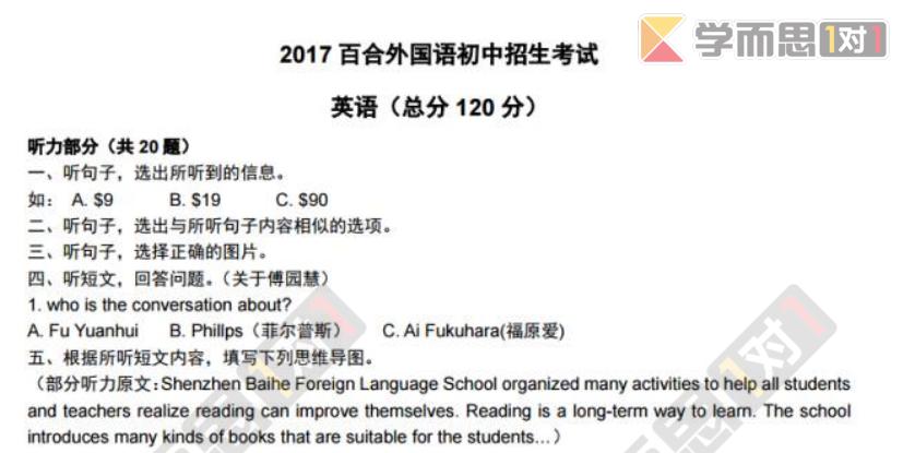 2017年深圳小学生升初中私立学校英语试题(百外)