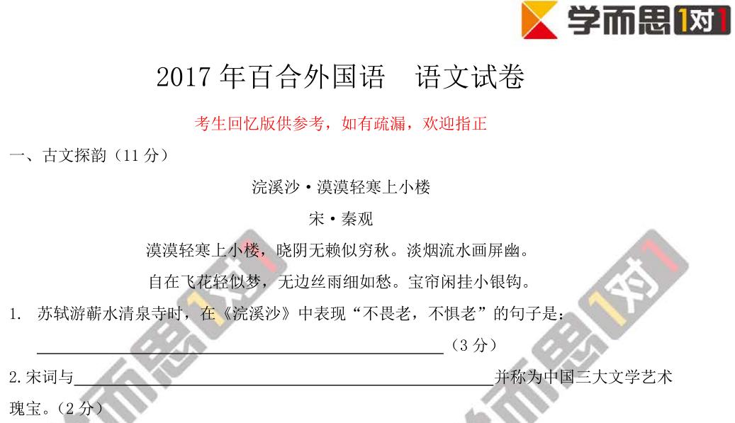 2017年深圳小学生升初中私立学校语文试题(百外)