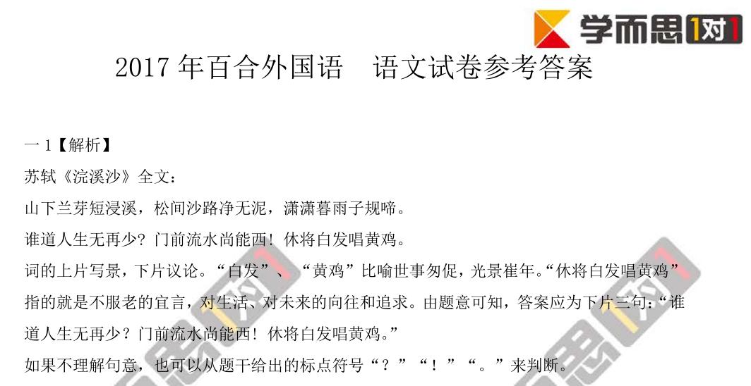 2017年深圳小学生升初中私立学校语文试题(百外)及答案