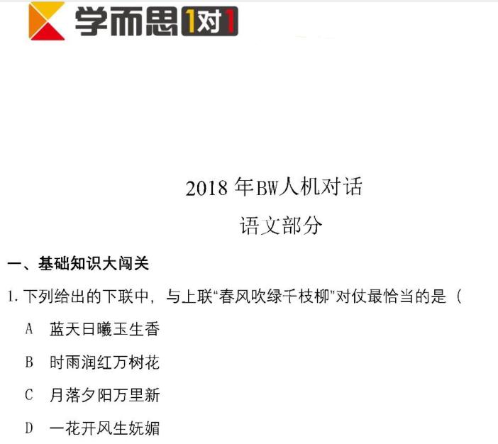 2018年深圳小学生升初中私立学校语文试题(百外)