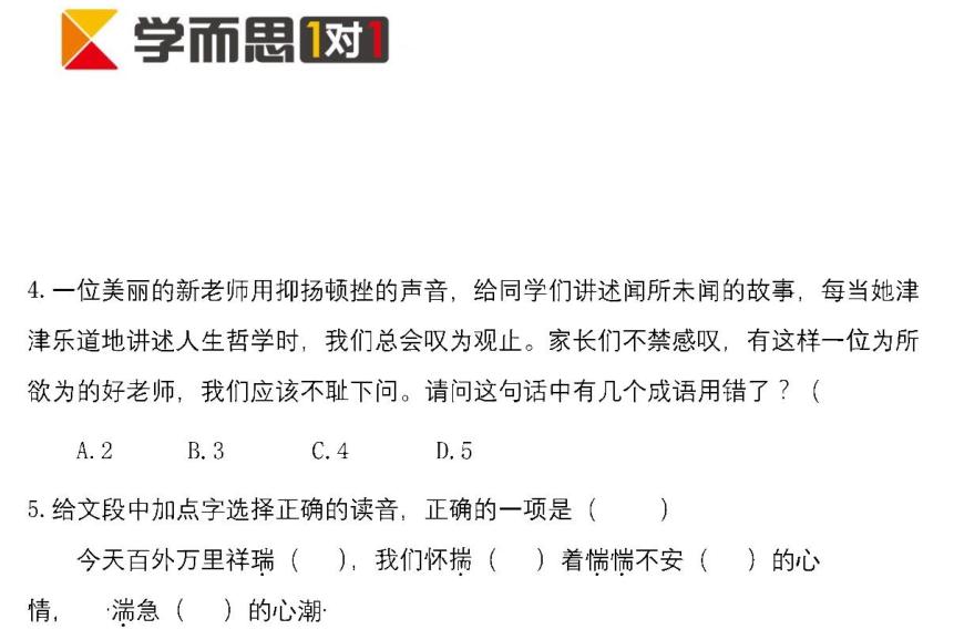 2018年深圳小学生升初中私立学校语文试题(百外)及答案