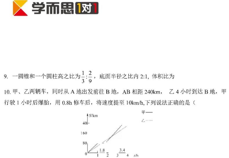 2018年深圳小学生升初中私立学校数学试题(百外)及答案