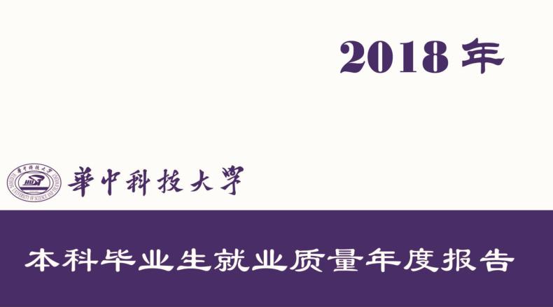 2018年华中科技大学就业报告