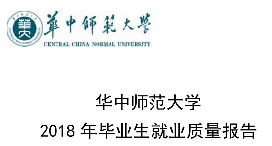 2018年华中师范大学就业报告