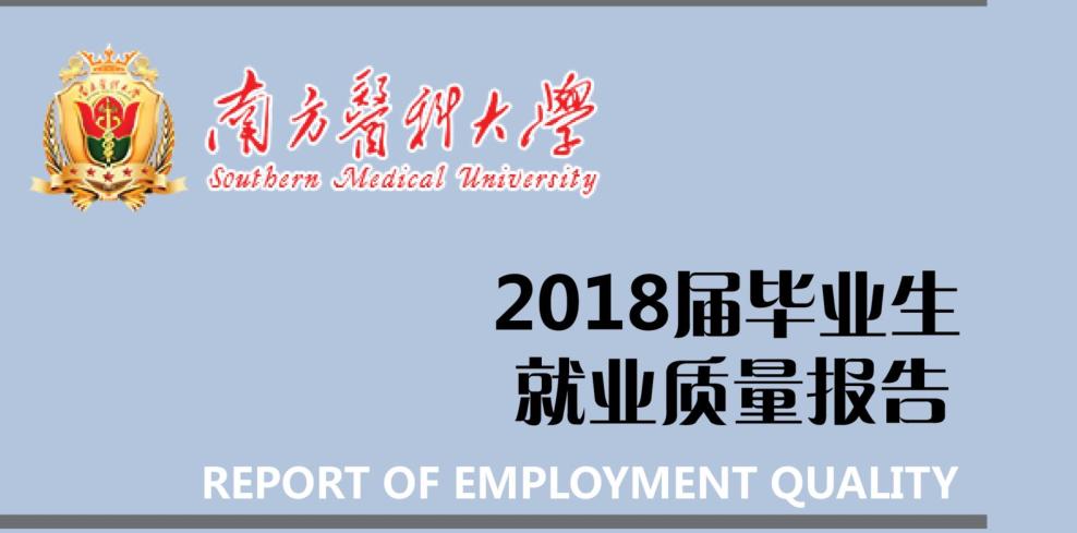 2018年南方医科大学就业报告