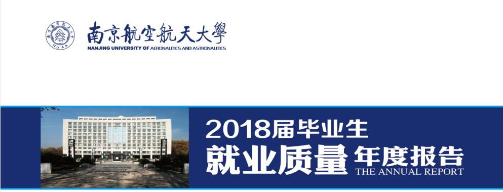 2018年南京航空航天大学就业报告
