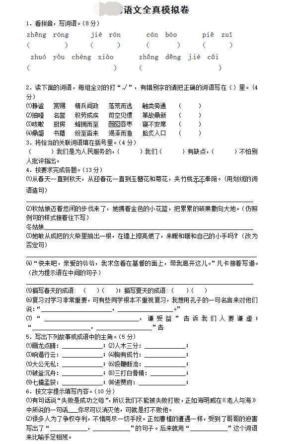 2019年小学升初中语文试题及答案(模拟一)