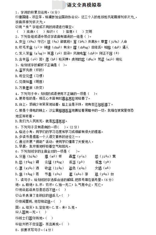 2019年小学升初中语文试题及答案(模拟二)