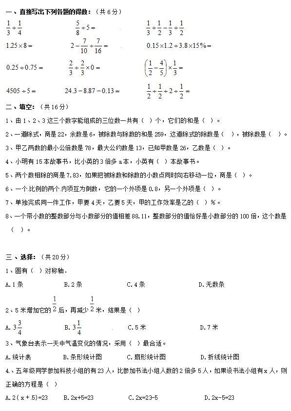 2019年小学升初中数学试题及答案(模拟五)