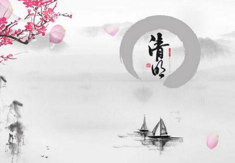 2019年清明节的故事或传说