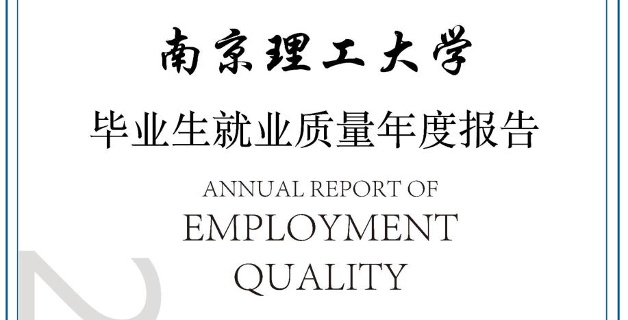2018年南京理工大学就业报告