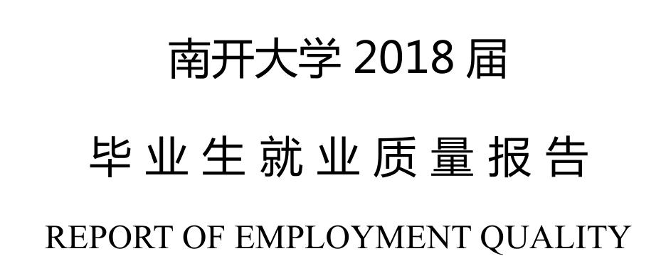 2018年南开大学就业报告