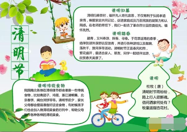 2019年初中生清明节手抄报模板大全