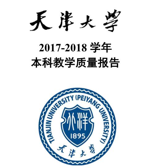 2018年天津大学就业报告