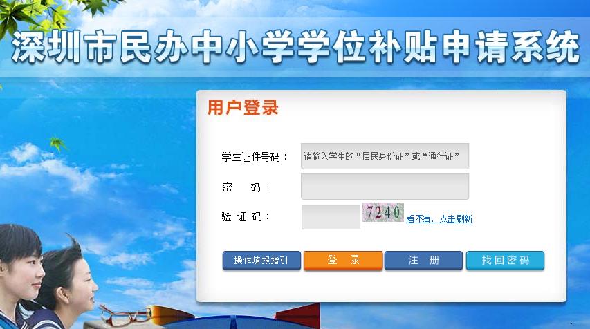 2019年深圳市民办中小学学位补贴申报系统