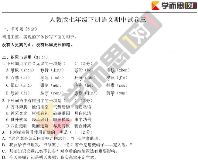 2019年深圳初一下语文期中模拟试卷及答案(三)