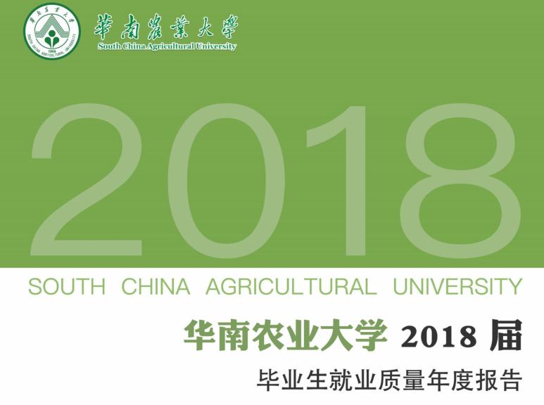 2018年华南农业大学就业报告
