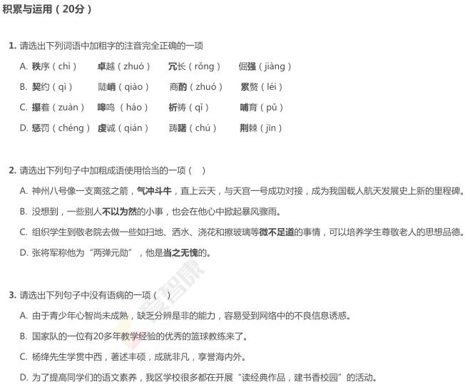 2019年深圳第二外国语学校初一下语文期试卷及答案