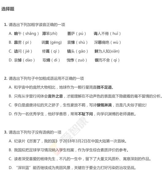 2019年深圳耀华实验学校学校初一下语文期中试卷及答案