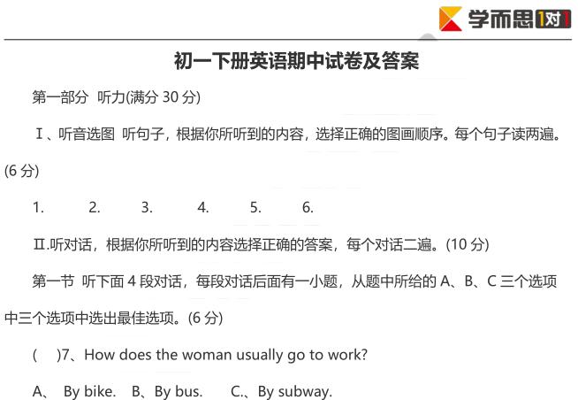 2019年深圳初一下英语期中模拟试卷及答案(一)