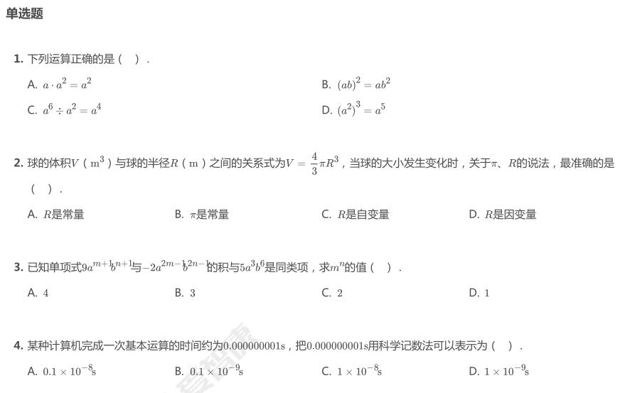 2019年深圳红岭中学初一下数学期中模拟试卷及答案