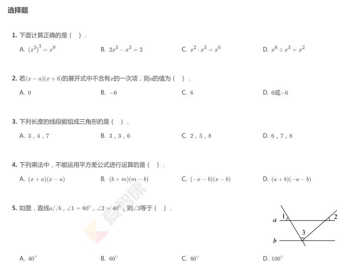 2019年深圳百合外国语学校初一下数学期中模拟试卷及答案