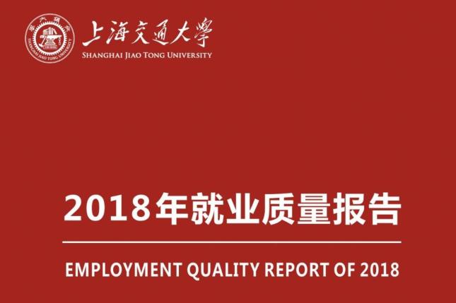 2018年上海交大就业报告