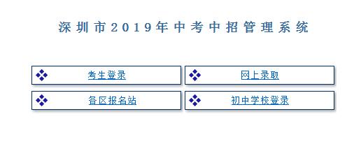 2019年深圳中考中招管理系统