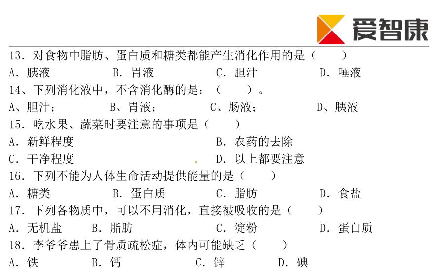 2016-2017学年深圳初一下期中生物试卷及答案(二)