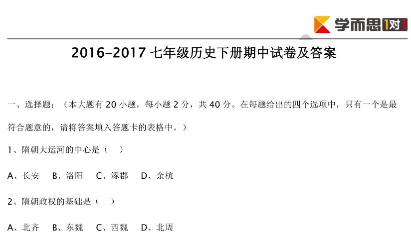 2016-2017学年初一下历史期中试卷及答案