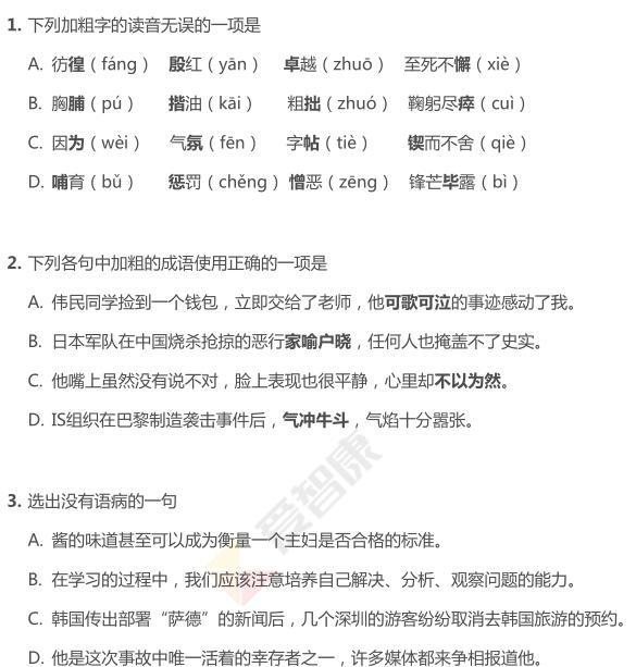 2017-2018学年深圳深圳百合外国语学校初一下期中语文试卷及答案