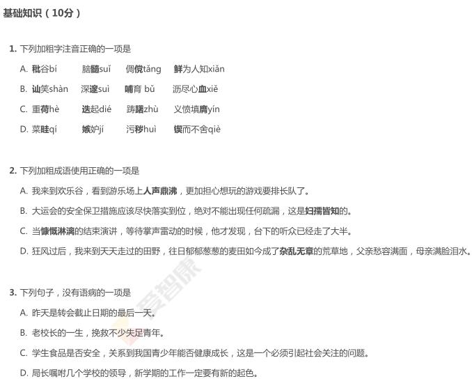2017-2018学年深圳北大附中初一下期中语文试卷及答案