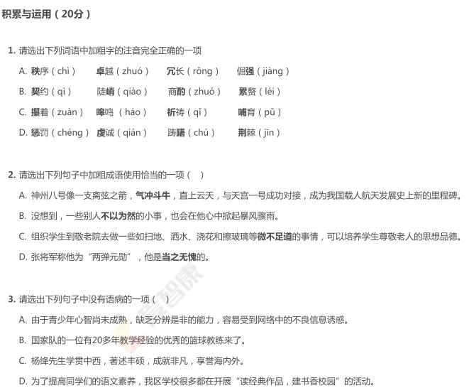 2017-2018学年深圳第二外国语学校初一下期中语文试卷及答案