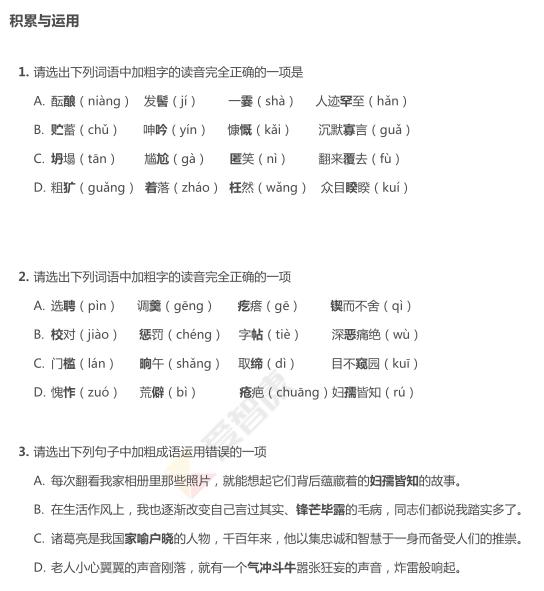 2017-2018学年深圳高级中学初一下期中语文试卷及答案