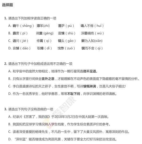 2017-2018学年深圳耀华实验学校初一下期中语文试卷及答案