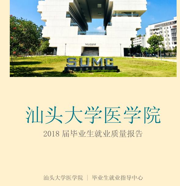 2018年汕头大学(医学院)就业报告