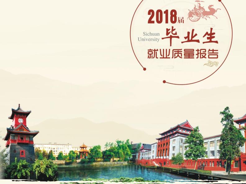 2018年四川大学就业报告