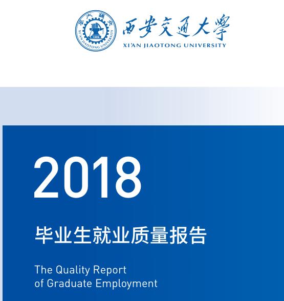 2018年西安交大就业报告