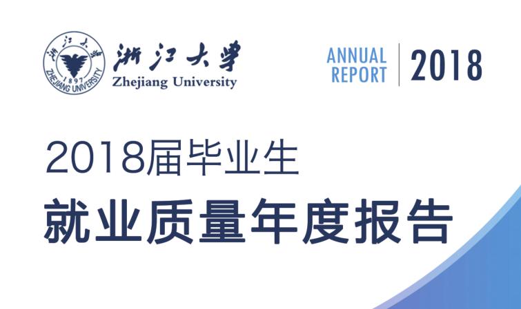 2018年浙大就业报告