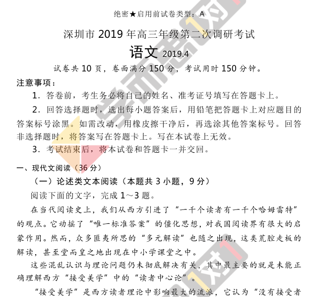 深圳2019年高考二模语文试卷及答案